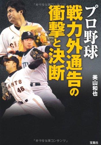 [画像:プロ野球 戦力外通告の衝撃と決断 (宝島SUGOI文庫)]