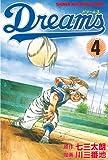 Dreams(4) (週刊少年マガジンコミックス)