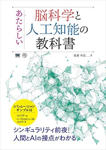 あたらしい脳科学と人工知能の教科書