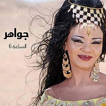 El Sa3a Seta