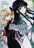 魔法科高校の優等生 (5) (電撃コミックスNEXT)