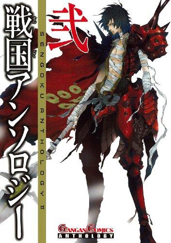戦国アンソロジー 弐 (ガンガンコミックスアンソロジー)の詳細を見る