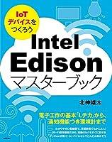 Intel Edisonマスターブック ~IoTデバイスをつくろう~