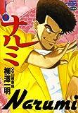 ナルミ (1) (近代麻雀コミックス)