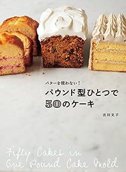 [吉川 文子]のパウンド型ひとつで50のケーキ