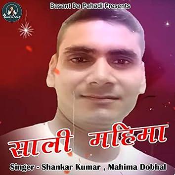 Sali Mahima (Pahadi)