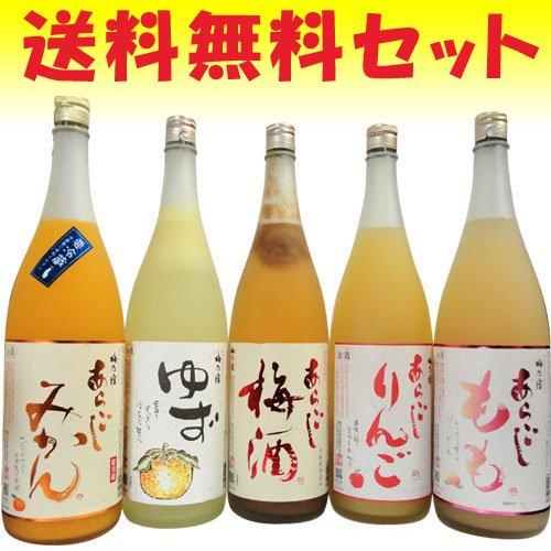 送料無料 梅乃宿 のみくらべセット あらごしゆず・みかん・もも・りんご・梅酒 1.8L