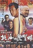 実録 ヒットマン 北海の虎 望郷[DVD]
