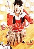 Opai Volleyball Japanese Movie Dvd English Sub Ntsc All Region