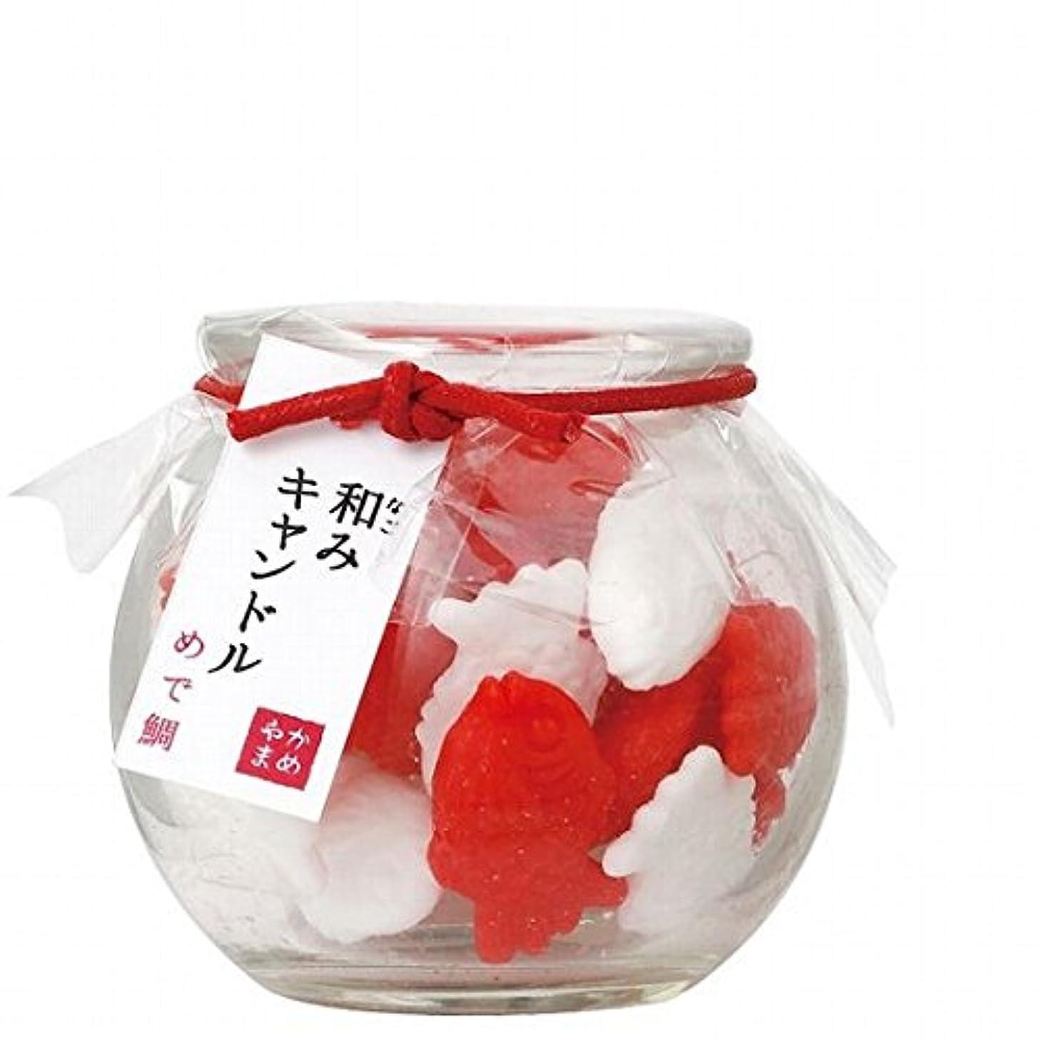 洞察力刺繍電化するカメヤマキャンドル(kameyama candle) 和みキャンドル 「めで鯛」