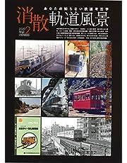 消散軌道風景 Vol.2 (イカロス・ムック)