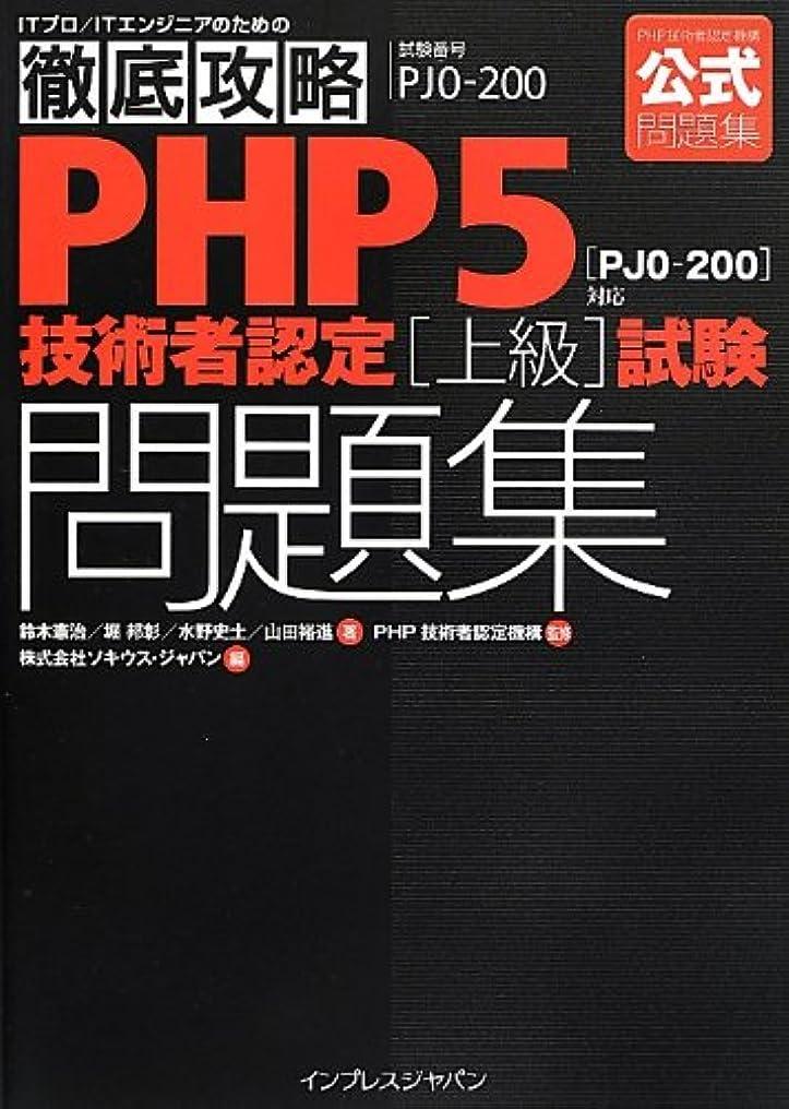 ヶ月目これらロケーション徹底攻略 PHP5 技術者認定 [上級] 試験問題集 [PJ0-200]対応