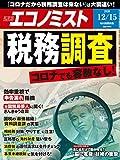 週刊エコノミスト 2020年12月15日号 [雑誌]