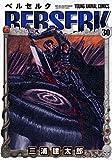 ベルセルク (30) (ヤングアニマルコミックス)