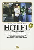 ホテル (8) (小学館文庫)