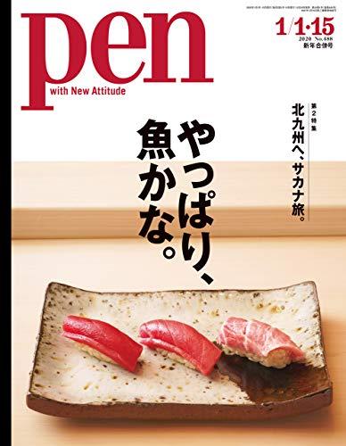 Pen (ペン) 「特集:やっぱり、魚かな。」〈2020年1/1・15合併号〉 [雑誌]