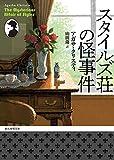 スタイルズ荘の怪事件【新訳版】 (創元推理文庫)