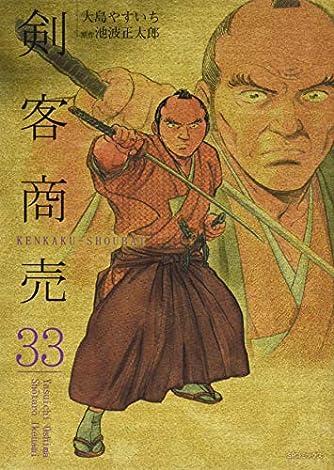 剣客商売 33 (SPコミックス)