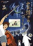 セロ弾きのゴーシュ[DVD]