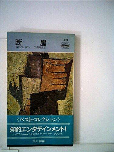 断崖 (1958年) (世界探偵小説全集)