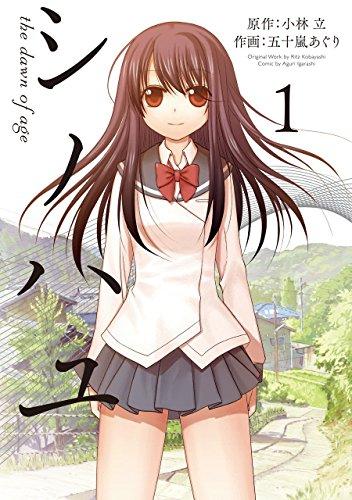シノハユ コミック 1-5巻セット (ビッグガンガンコミックススーパー)