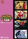 石ノ森章太郎大全集 VOL.2 TVアニメ1971‐1979[DSTD-08822][DVD]