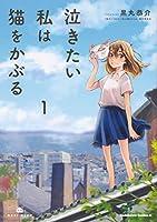泣きたい私は猫をかぶる(1) (角川コミックス・エース)