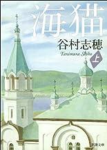 表紙: 海猫(上) | 谷村 志穂