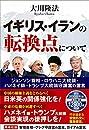 イギリス・イランの転換点について ―ジョンソン首相・ロウハニ大統領・ハメネイ師・トランプ大統領守護霊の霊言―