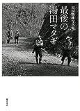 黒田勝雄写真集最後の湯田マタギ