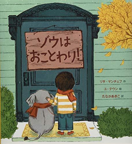 ゾウは おことわり! (児童書)