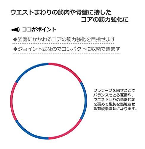 IRONMANCLUB(鉄人倶楽部)シェイプアップフラフープKW-724ジョイント式