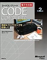 【電子合本版】Code Complete 第2版 完全なプログラミングを目指して