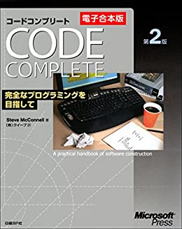 [Steve McConnell]の【電子合本版】Code Complete 第2版 完全なプログラミングを目指して