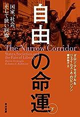 自由の命運 下: 国家、社会、そして狭い回廊