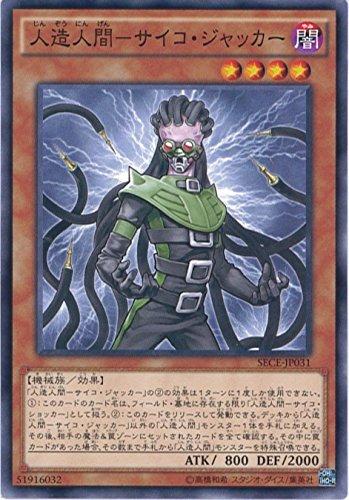 遊戯王 SECE-JP031-N 《人造人間-サイコ・ジャッカー》 Normal