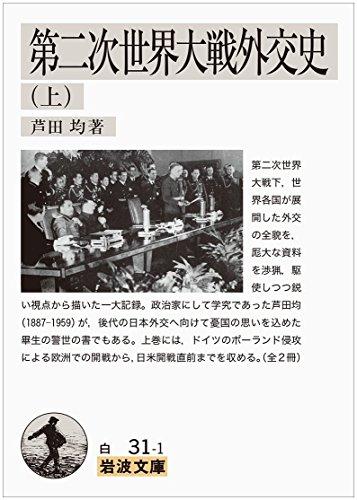 第二次世界大戦外交史(上) (岩波文庫)の詳細を見る