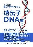 こんなに面白い科学の小話II 遺伝子・DNA編 先生が教えるシリーズ(18)30分で読めるシリーズ