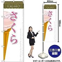 さくら(アイス) のぼり SNB-390(受注生産)