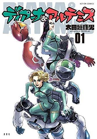 ディアーナ&アルテミス(1) (アクションコミックス)