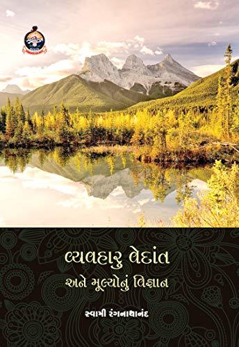 Couverture du livre Vyavaharu Vedant ane Mulyonu Vijnan વ્યવહારુ વેદાંત અને મૂલ્યોનું વિજ્ઞાન (Gujarati Edition)