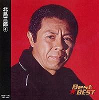 北島三郎 4 12CD-1138B