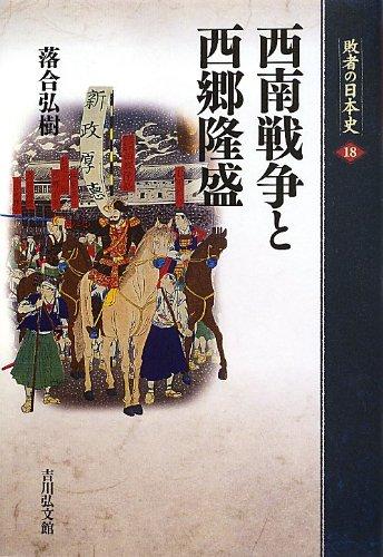 西南戦争と西郷隆盛 (敗者の日本史)