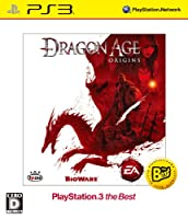 Dragon Age:Origins PlayStation 3 the Best (ダウンロードコード同梱)