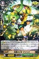 カードファイト!! ヴァンガードG 花園の乙女 マイリス(RR) / 討神魂撃(G-BT04)シングルカード
