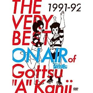 "THE VERY BEST ON AIR of ダウンタウンのごっつええ感じ 1991-92 [DVD]"""