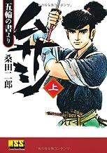 ムサシ‐五輪の書より‐【上】 (マンガショップシリーズ) (マンガショップシリーズ 430)
