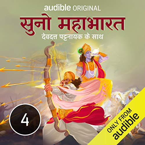 Adhyay Chaar cover art