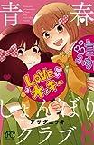青春しょんぼりクラブ 8 (プリンセス・コミックス)