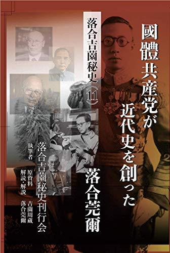 落合・吉薗秘史[11]國體共産党が近代史を創ったの詳細を見る